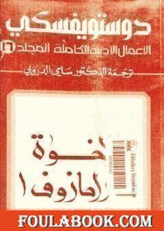 الأعمال الأدبية الكاملة المجلد السادس عشر - دوستويفسكي
