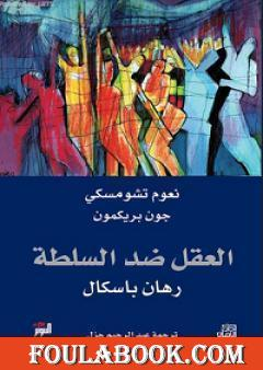العقل ضد السلطة - رهان باسكال