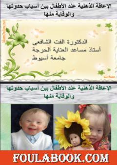 الإعاقة الذهنية عند الأطفال بين أسباب حدوثها والوقاية منها
