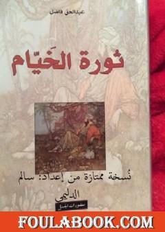 ثورة الخيام ترجمة عبدالحق فاضل نسخة ممتازة من إعداد سالم الدليمي