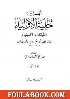 تهذيب حلية الأولياء وطبقات الأصفياء لأبي نعيم الأصفهاني - الجزء الأول