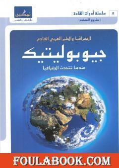 جيوبوليتيك - الجغرافيا والحلم العربي القادم - عندما تتحدث الجغرافيا