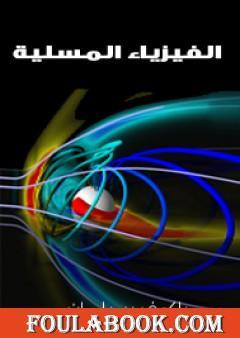 الفيزياء المسلية - الجزء الثاني
