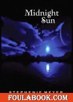 شمس منتصف الليل - الجزء الخامس - سلسلة الشفق