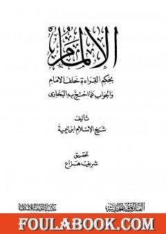 الإلمام بحكم القراءة خلف الإمام والجواب عما احتج به البخاري