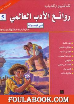 روائع الأدب العالمي في كبسولة جـ 5