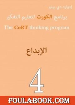 برنامج الكورت لتعليم التفكير: الإبداع