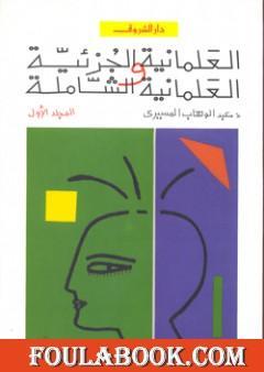 العلمانية الجزئية والعلمانية الشاملة - النظرية - الجزء الأول