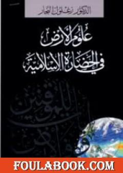 علوم الأرض في الحضارة الإسلامية