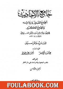 جامع الأحاديث - الجامع الصغير وزوائده والجامع الكبير - المسانيد والمراسيل - الجزء الثامن