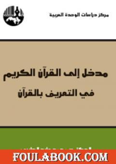 مدخل إلى القرآن الكريم