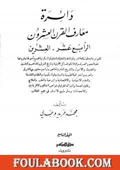 دائرة معارف القرن العشرين - المجلد التاسع