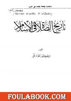 تاريخ الصلاة في الإسلام