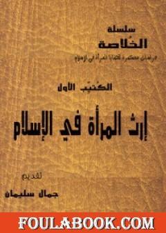 سلسلة الخلاصة الجزء الأول - إرث المرأة في الإسلام