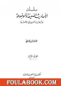 سلسلة الأحاديث الضعيفة والموضوعة - المجلد الأول