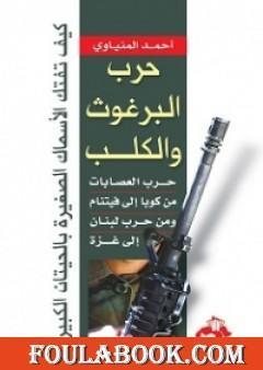 حرب البرغوث والكلب - حرب العصابات من كوبا إلى فيتنام ومن حرب لبنان إلى غزة