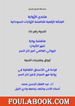 قراءة في الأنساق الثقافية في رواية مهر الصياح لأمير تاج السر