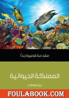 المملكة الحيوانية: مقدمة قصيرة جدًّا
