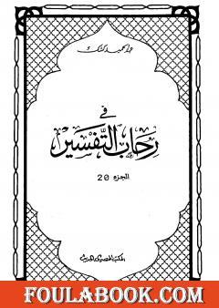 في رحاب التفسير - الجزء العشرون