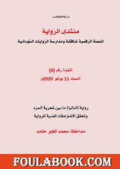 رواية آماليا ما بين شعرية السرد وتحقق الاشتراطات الفنية للرواية بقلم محمد الخير حامد