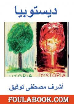 ديستوبيا