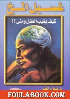 غسيل المخ - كيف يغيب العقل ومتى؟
