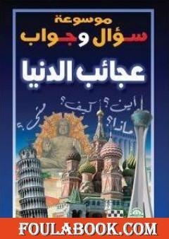 موسوعة سؤال وجواب - عجائب الدنيا
