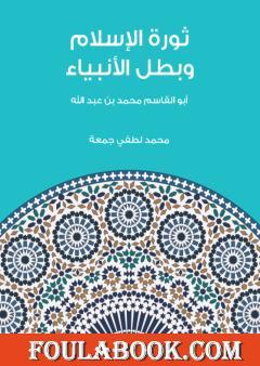 ثورة الإسلام وبطل الأنبياء: أبو القاسم محمد بن عبد الله