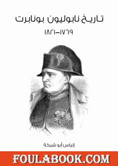 تاريخ نابوليون بونابرت