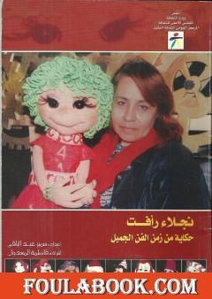 نجلاء رافت: حكاية من زمن الفن الجميل
