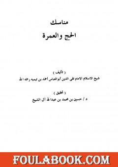 مناسك الحج والعمرة - منسك الإمام ابن تيمية للحج والعمرة