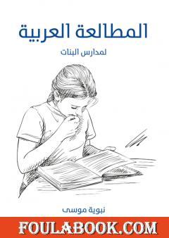 المطالعة العربية: لمدارس البنات