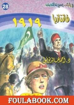 1919- سلسلة فانتازيا