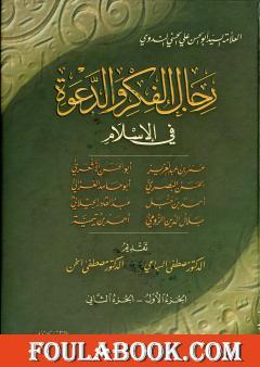 رجال الفكر والدعوة في الإسلام - ج 1-2