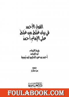 القول الأحمد في بيان غلط من غلط على الإمام أحمد
