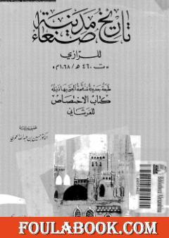 تاريخ مدينة صنعاء