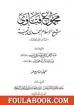 مجموع فتاوى شيخ الإسلام أحمد بن تيمية - المجلد التاسع عشر: أصول الفقه ـ الاتباع