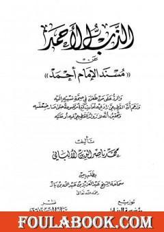 الذب الأحمد عن مسند الإمام أحمد