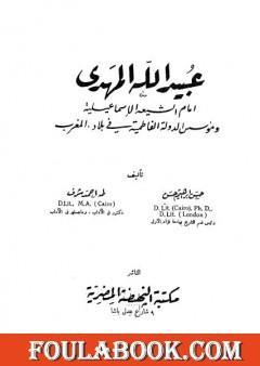 عبيد الله المهدي إمام الشيعة الإسماعيلية ومؤسس الدولة الفاطمية