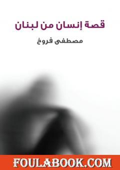 قصة إنسان من لبنان