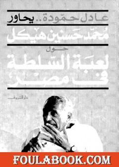 عادل حمودة يحاور محمد حسنين هيكل حول لعبة السلطة فى مصر