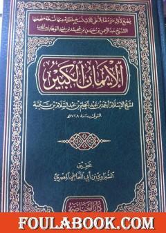 كتاب الإيمان الكبير