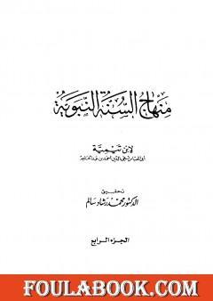 منهاج السنة النبوية في نقض كلام الشيعة القدرية - الجزء الرابع