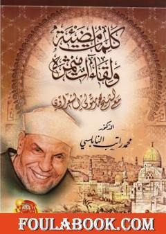 كلمات مضيئة ولقاءات مثمرة مع الشيخ محمد متولي الشعراوي