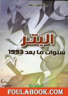 البَتْر سَنَوات مابعْدَ 1993