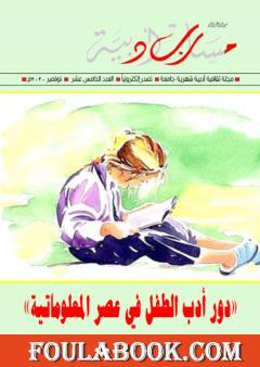 مجلة مسارب أدبية - العدد 15