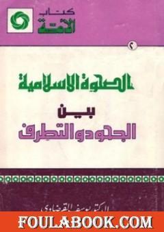 الصحوة الإسلامية بين الجحود والتطرف