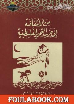 من الانتفاضة إلى حرب التحرير الفلسطينية