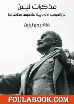 مذكرات لينين عن الحروب الأوروبية ماضيها وحاضرها
