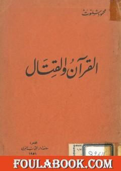القرآن والقتال
